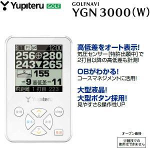 【2016年モデル】 ユピテルゴルフ ゴルフナビ YGN3000(W) (LED大型液晶 & GPS距離計測器) 高低差,2グリーン オート表示 Yupiteru GOLF|jngolf2010