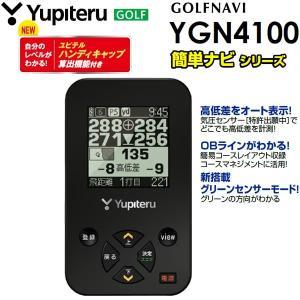 【16年モデル】 ユピテルゴルフ ゴルフナビ YGN4100 (LEDバックライト・GPS距離計測器) グリーンセンサーモード搭載 ワンタッチスコアカウント Yupiteru GOLF|jngolf2010