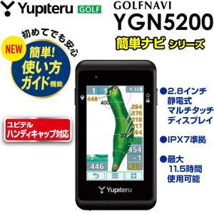【17年モデル】 ユピテルゴルフ ゴルフナビ YGN5200 (LED液晶&GPS距離計測器) ハンディキャップ算出機能・簡単使い方ガイド機能搭載 Yupiteru GOLF|jngolf2010