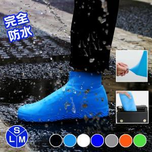 シューズカバー 靴用防水カバー シリコン 泥汚れ防止 靴のカッパ 雨の日対策 梅雨対策 靴カバー
