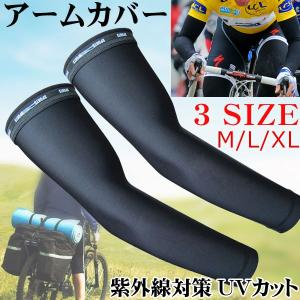 アームカバー 自転車 サイクリング ランニング UVカット メンズ レディース 日焼け 紫外線|jnh