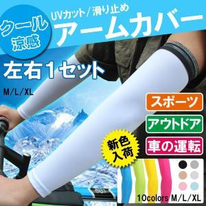 UVカット 3Dクールアームカバー アームカバー 日焼け対策 左右1セット 自転車用 ネコポス送料無料 翌日配達対応|jnh