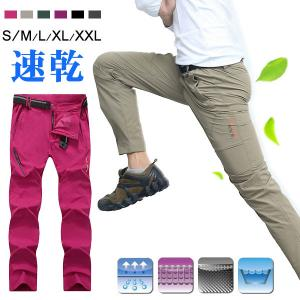 トレッキングパンツ 登山ズボン 速乾 ロングパンツ クライミングパンツ アウトドアパンツ 登山パンツ 男女兼用 翌日配達対応|jnh