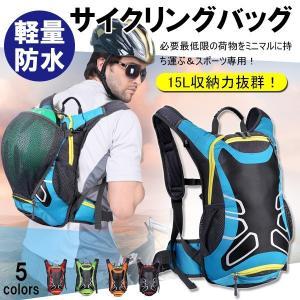 サイクリングバッグ スポーツバッグ 自転車 リュックサック 防水 バッグ ヘルメツト収納 ランニングバッグ   ボーナスセール ゆうパケット不可|jnh