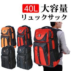 大容量 バックパック 登山 ディバッグ リュックサック 防水 スポーツ 旅行 アウトドア  鞄 ハイキング メンズ  レディース ゆうパケット不可|jnh