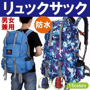 リュックサック50L登山ポーチ バックパック カジュアル 運動 アウトドア コンパクト リュック キャンプ 大容量   翌日配達対応ゆうパケット不可|jnh