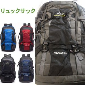 リュックサック バックパック 大容量 登山バッグ サイクルバッグ ザック旅行 遠足 翌日配達対応 ゆうパケット不可 決算セール|jnh