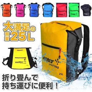 防水バッグ ビーチバッグ 防水リュック ウォータープルーフバッグ 送料無料/翌日配達対応 ゆうパケット不可|jnh