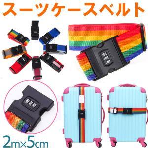 キャリーケースベルト スーツケースベルト 固定ベルト ダイヤルロック機能付き 旅行用品 決算セール|jnh