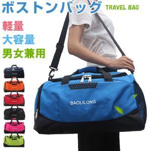 ボストンバッグ 旅行 出張 ショルダーバッグ 2WAYバッグ スポーツバッグ 大容量 トラベルバッグ ゆうパケット不可|jnh