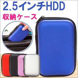 2.5インチHDD収納ケース ポータブルケース 2.5インチHDD/SSD用 保護バッグ HDD収納ポーチ 翌日配達対応 jnh