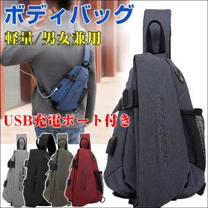 ボディバッグ USB充電ポート付き ショルダーバッグ 男女兼用 サイクリングバッグ 鞄 斜め掛け ゆうパケット不可|jnh