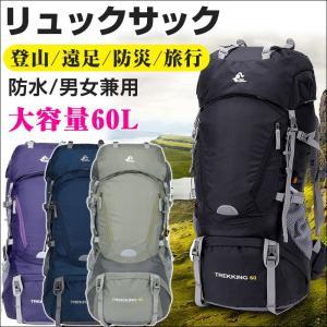 リュックサック 登山 バックパック 60L 大容量 遠足 撥水 アウトドア 男女兼用 防災 旅行 ゆうパケット不可 jnh