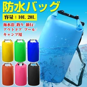 防水バッグ 2way ドライバッグ 10L 20L 収納バッグ ドラム型 ショルダーバッグ 2サイズから選べる ネコポス送料無料 翌日配達対応 jnh