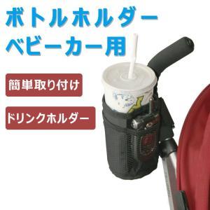 ボトルホルダー ベビーカー用 簡単取り付け ドリンクホルダー 防水 メッシュポケット付き|jnh