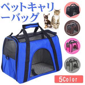 ペットキャリーバッグ ペットバッグ ボストンバッグ 2way ポータブルバッグ 犬 猫 ペット用 5〜10kgまでのペットに適用 翌日配達 ゆうパケット不可 夏のセールの画像
