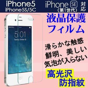 iPhone SE iphone5 iphone5S iphone5C液晶保護フィルム 防指紋 高光沢フィルム 10%ポイント 決算セール jnh