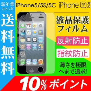 iPhone SE iphone5 iphone5S iphone5C液晶保護フィルム 反射防止 10%ポイント|jnh