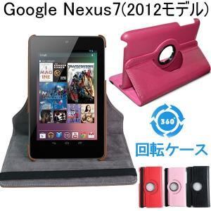 Google Nexus 7(2012モデル)用ケース スタンド機能付 360度回転|jnh