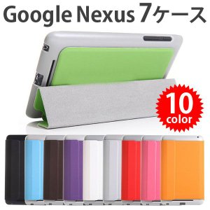 Google Nexus7(2012モデル)ケース 三つ折蓋 スリープ機能付 スタンド 大感謝セール|jnh