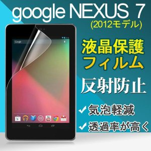 Google Nexus7(2012モデル)用液晶保護フィルム 反射防止 10%ポイント|jnh