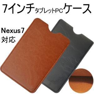7インチタブレットPCケース PUレザースリーブケース  大感謝セール|jnh