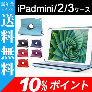iPad mini/2/3ケースカバーPUレザーケース スタ...
