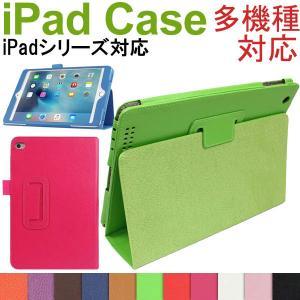 iPad2/iPad3/iPad4/iPad mini4 iPad Pro 9.7インチ ケースカバー  PUレザーケースカバー smart cover対応  大感謝セール|jnh