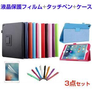 3点セット液晶保護フィルム+タッチペン+ケースiPad mini4/Pro9.7/Air/Air2/iPad2/3/4/SONYTABLET Z AS11B011AS11B005AS27B001 翌日配達対応 決算セール|jnh