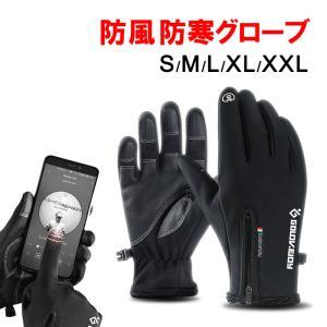 防風防寒グローブ タッチパネル対応手袋 ファスナー付 防寒手袋 スキーグローブ サイクリンググローブ 男女兼用 周年感謝セール|jnh