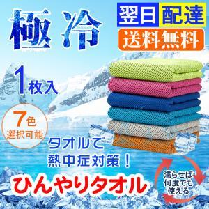 冷感タオル 熱中症対策に ひんやりタオル クールタオル 冷却...