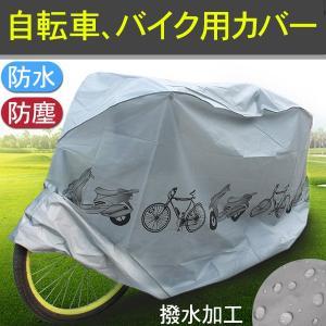自転車カバー 防水 雨や風から車体を守る 撥水加工 小型バイ...