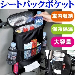 内収納 シートバックポケット 保冷 保温 車中泊 ティッシュホルダー 大容量 アウトドア クロネコDM便不可  大感謝セール|jnh