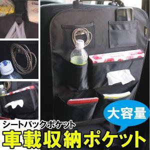 車載 収納 ポケット シートバックポケット 取付簡単 小物入...