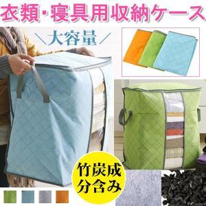 衣類収納ケース 竹炭 衣類を簡単収納 フタ付き 折りたたみ 衣類収納袋 収納ボックス