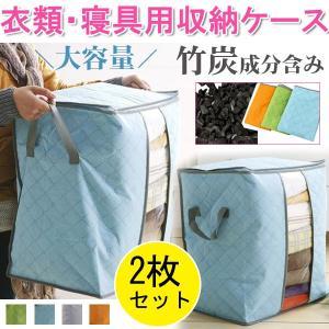 2枚セット 衣類収納ケース 竹炭 衣類を簡単収納 フタ付き 折りたたみ 衣類収納袋 収納ボックス