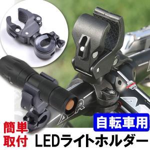 お手持ちのライトを自転車に装着可能 自転車 ライト ホルダー ロードバイク マウンテンバイク スポー...