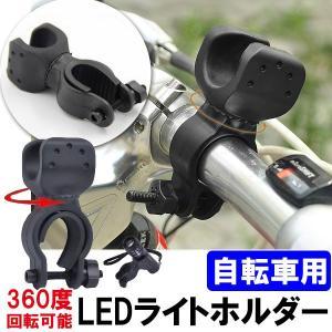 自転車用LEDライトホルダー360度回転 自転車トーチクリップ ロードバイクマウンテンバイク スポーツサイクル対応 翌日配達  初夏セール|jnh
