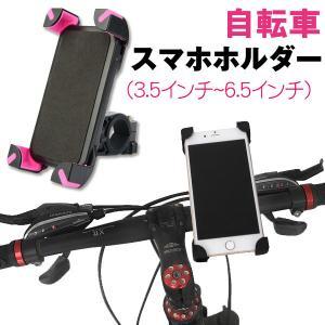 自転車 スマホホルダー バイクホルダー スマホスタンド iPhone固定 バイクバーマウント 360度回転 ゆうパケット不可 翌日配達対応 ホークスセール|jnh
