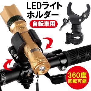 360度回転タイプ 自転車用LEDライトホルダー ロードバイク マウンテンバイク スポーツサイクル対応 ネコポス送料無料/翌日配達対応|jnh