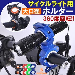 大口径サイクルライト用ホルダー クランプホルダー 360度回転 自転車用LEDライトホルダー ネコポス送料無料/翌日配達対応 決算セール|jnh