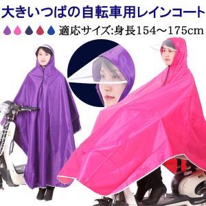 レインポンチョ レインウェア 雨合羽 カッパ レインコート レイングッズ 雨具 大きいつばの自転車用レインコート|jnh