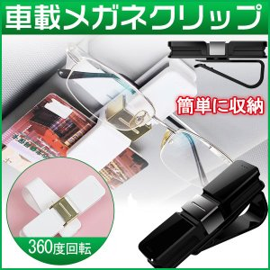 車載メガネクリップ 眼鏡クリップ 360度回転 サングラス収納 サンバイザーに取付ける ネコポス送料無料/翌日配達対応 jnh