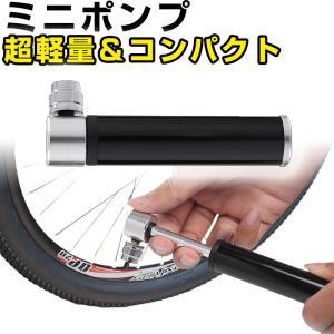 自転車 空気入れ 携帯ポンプ 最大120PSI ポータブルポンプ ミニエアーポンプ ネコポス送料無料 翌日配達対応|jnh