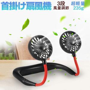 Point 10倍!首掛け扇風機 ポータブル扇風機 スポーツ用ファン LEDで光る 3段階風量調節 USB充電式 アロマ機能 熱中症対策 翌日配達・送料無料|jnh