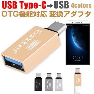 USB Type-C to USB2.0 変換アダプタ OT...