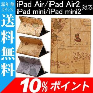 iPad Air iPad5  iPad Air2 iPad6 iPad mini iPad mini4用PUレザーケース スタンドケース 地図柄 スリープ機能  10%ポイント