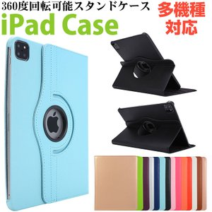 BIGセール iPad mini/2/3/4 iPad Air/Air2/iPad5 iPad (第 5 世代)2017 iPad Pro 9.7インチ PU レザーケース 80M001 AS11A030 80P048