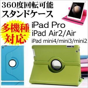 iPad mini/2/3/4 iPad Air/Air2  XperiaTabletZ  iPad2/3/4 GoogleNexus 7(2012モデル)PU レザーケース 80M001 AS11A030 AS33A017 80P048 80L001