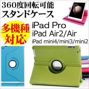 iPad mini/2/3/4 iPad Air/Air2  iPad2/3/4 iPadPro9.7インチ  iPad Pro 11インチ PU レザーケース 80M001 AS11A030 80P048|jnh